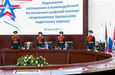 Минобороны РФ подписано поможет создаваемому Чувашскому кадетскому корпусу