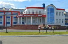 ВМХ-центр Мордовии, переданный банку в залог, вернут в госсобственность