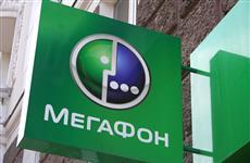 """МегаФон"" предложил абонентам компенсацию за перебои со связью 19 мая"