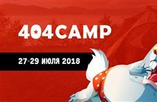 Первая IT-конференция 404 CAMP состоится в п. Прибрежный