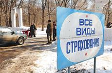 Страховой рынок Самарской области вырос за девять месяцев на 9,7%