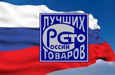 Мордовия — лидер качества товаров в России