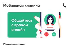 Клиенты Tele2 могут посетить мобильную клинику