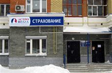"""Самарская страховая компания """"Астро-Волга-Мед"""" продана """"МАКС-М"""""""