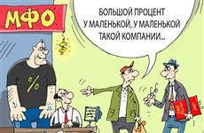 Банк России опубликовал новые требования к данным отчетности МФО
