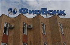По факту преднамеренного банкротства Фиа-Банка возбуждено уголовное дело