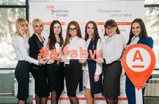 Alfa Business Forum собрал успешных предпринимателей 63-го региона