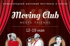 """Самарская студия """"Движение"""" приглашает на международный джазовый фестиваль """"The Moving Club Meets Friends"""""""
