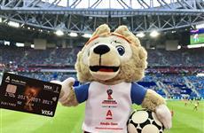 45 самарцев выиграли пригласительные билеты наматчи ЧМ-2018