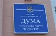 Гордума Тольятти вновь не смогла избрать спикера