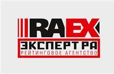 Рейтинговое агентство RAEX подтвердило кредитоспособность Саратовской области