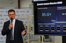 """МегаФон"" протестировал в Самаре новую технологию Massive MIMO"