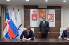 Лукойл и Пермский край подписали протокол о взаимодействии на 2019 год