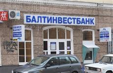 Балтинвестбанк закрывает офисы в регионе