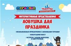 """""""Чадоград"""" и """"Мегалэнд"""" приглашают детей на новогодние мероприятия"""