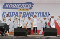 """На день рождения """"Кошелев-проекта"""" пришло 80000 человек"""