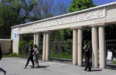 Ботанический сад закрывают на ремонт