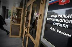 ФАС нашла нарушения в торгах по поиску нового застройщика для обманутых дольщиков