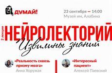 Московские научные журналисты проведут в Самаре лекторий о работе мозга