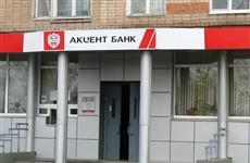 """Центробанк лишил лицензии орский банк """"Акцент"""""""