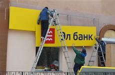 """Возбуждено уголовное дело по факту преднамеренного банкротства """"Эл банка"""""""