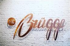 """В """"БЭЛ Плазе"""" открылся ресторан европейской авторской кухни """"не Вrugge"""""""