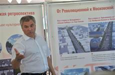 Вячеслав Володин принял решение о продолжении реконструкции исторической части Вольска