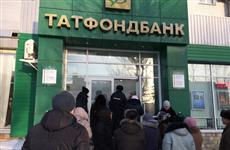 Вкладчикам Татфондбанка начали выплачивать страховое возмещение