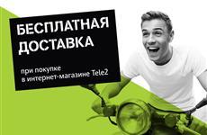Tele2 ускорила доставку из интернет-магазина