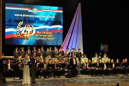 В Самаре состоялся форум, посвященный празднованию юбилеев ветеранских организаций