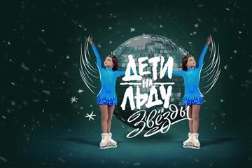 Стартовал второй сезон проекта Ростелекома и Федерации фигурного катания на коньках России