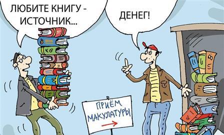 Где в Самаре можно сдать старые книги и вещи