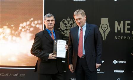 """Издание """"ТЭК и химия"""" получило награду от Дмитрия Пескова"""