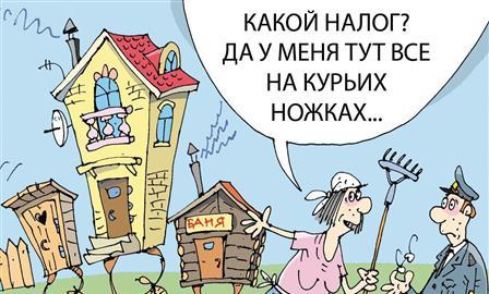За какие хозяйственные постройки надо платить налог на недвижимость