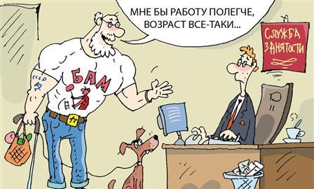 """Где в Самарской области найти работу людям """"серебряного"""" возраста"""