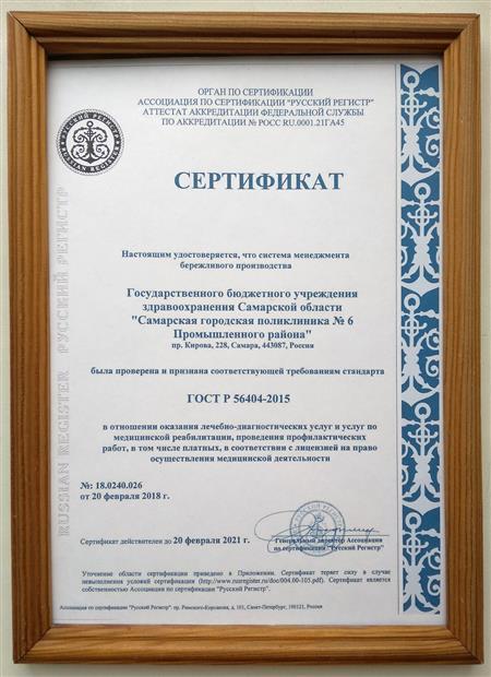 """Самарская поликлиника №6 первой вРоссии всфере услуг получила сертификат """"Бережливое производство"""""""