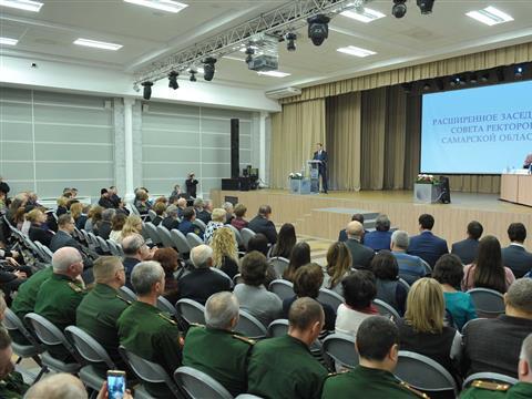 Расширенное заседание совета ректоров вузов Самарской области