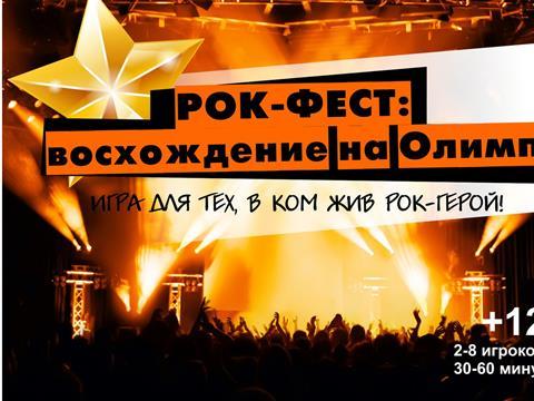 В Самаре собирают средства для создания настольной игры на тему рок-музыки