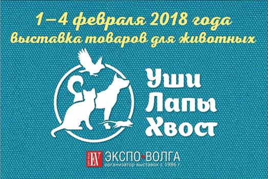 """Проект """"УшиЛапыХвост"""" открывает выставочный сезон в """"Экспо-Волге"""""""