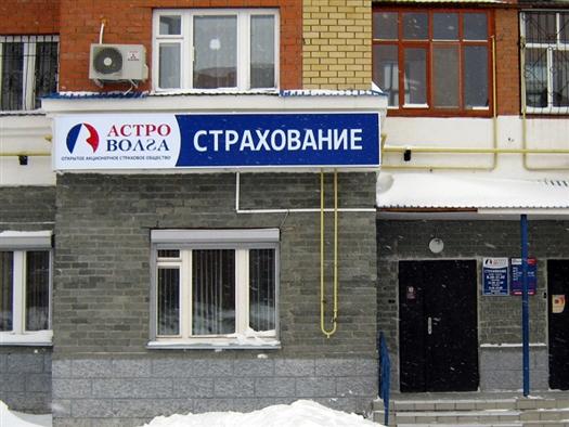 """Владельцы """"Астро-Волги"""" завершили распродажу страхового бизнеса"""