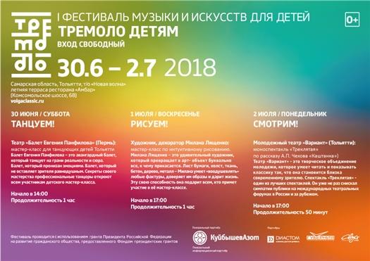"""Фестиваль """"Тремоло"""" откроется одноактным балетом """"Река"""" театра """"Балет Евгения Панфилова"""""""