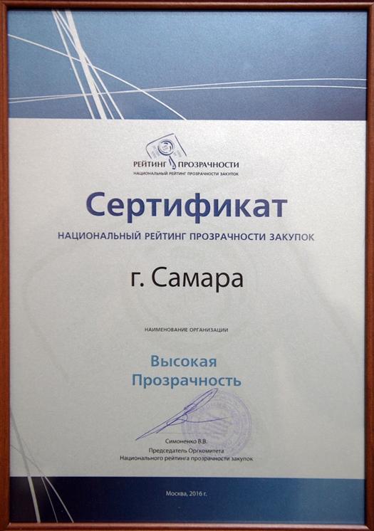 """Самара вошла в группу """"высокая прозрачность"""" Национального рейтинга закупок"""