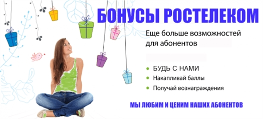 """Загод число участников программы лояльности """"Ростелекома"""" вСамарской области удвоилось"""
