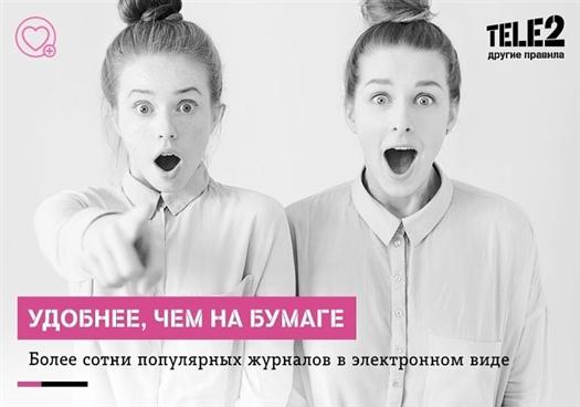 """Tele2 Журналы"" зашли в AppStore"