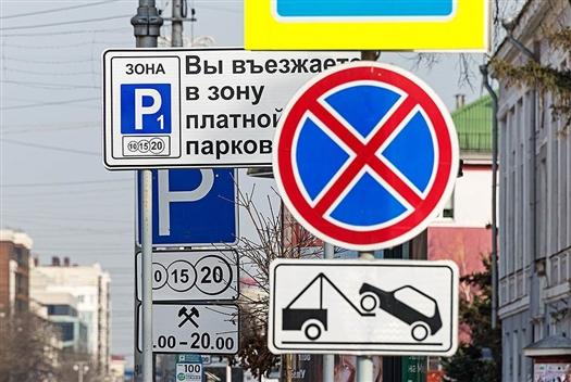 За нарушение правил парковки на платных стоянках области планируют штрафовать