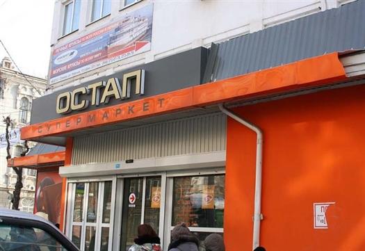 """Владелец """"Остапа"""" продал супермаркеты холдингу """"Яр-Табак"""""""