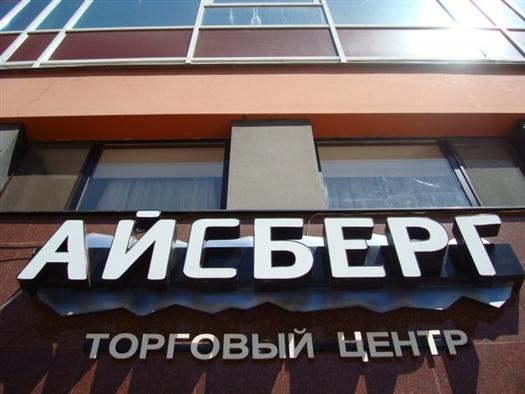 """Часть ТЦ """"Айсберг"""" продают за 260 млн рублей"""