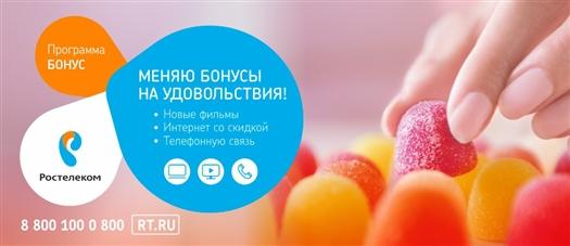 Абоненты Ростелекома могут получить бонусы за онлайн-покупки благодаря проекту с admitad