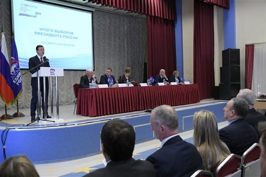 Самарские единороссы подвели итоги выборов президента РФ