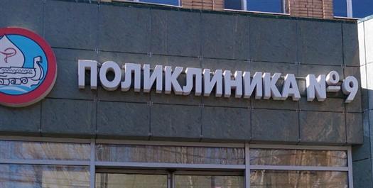 В Самаре построят здание для детской поликлиники №9 в Октябрьском районе